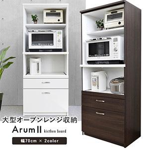 ARUM2 レンジ台