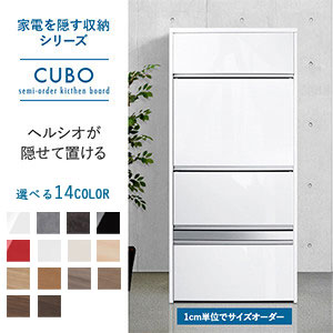 CUBO レンジ台