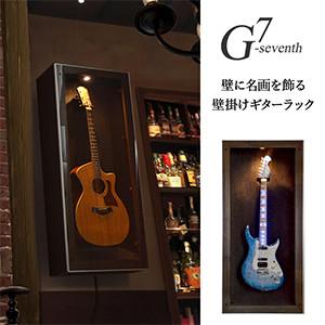 壁掛けディスプレイギターラック G7