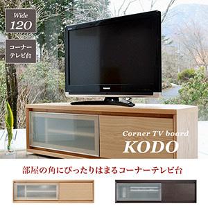 KODO テレビ台120cm