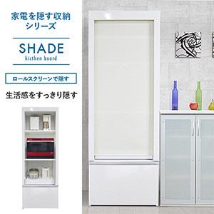 SHADE レンジ台