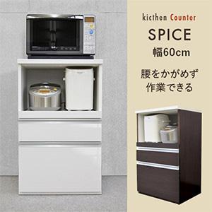 SPICE レンジ台 60cm