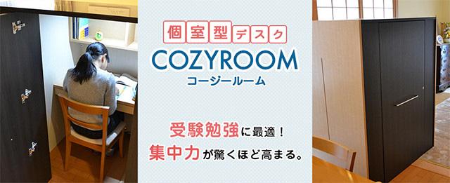 個室型デスクCOZYROOM