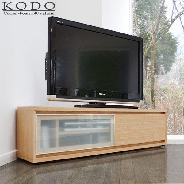 テレビ台 コーナー140cm幅、キャスター付北欧デザインのおしゃれテレビボード