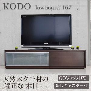 KODOローボード167cm幅