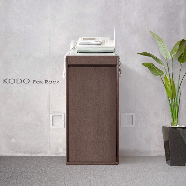 FAX台[KODO] おしゃれにモデム・ルーター収納できるラック