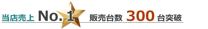 cozyroomレンジ台売上No.1タイトル