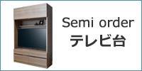 セミオーダー テレビ台