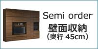 セミオーダー 壁面収納奥行45cm